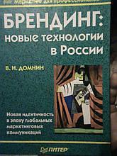 Брендинг: новын технології в Росії. Домнін. Пітер, 2002.