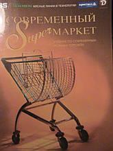 Сучасний супермаркетинг. Підручник з сучасним формам торгівлі. М, 2005.