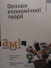 Основи економічної теорії. Мрчерний. К, 2002.