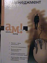 Менеджмент. Стадник. До, 2003.