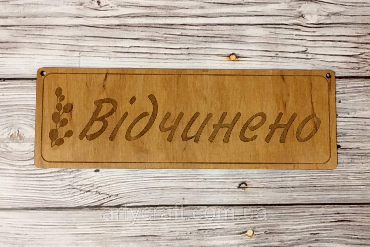 """Табличка """"Відчинено-Зачинено"""" (с тонировкой)"""
