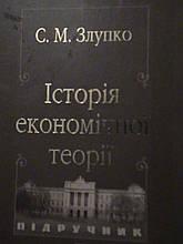 Історія економічної теорії. Злупко, к, 2005.
