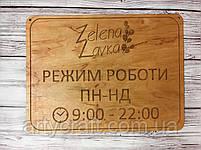 """Табличка """"Режим роботи"""" (с тонировкой) 29х21,75 см, фото 2"""