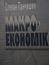 Макроекономіка. Панчишиню К, 2005.