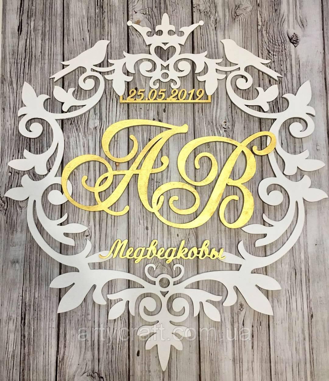 Свадебная монограмма (№3) (60х66 см)