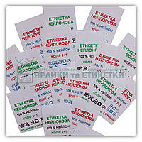 Нейлонові етикетки преміум класу (пришивний ярлик, етикетка з догляду)