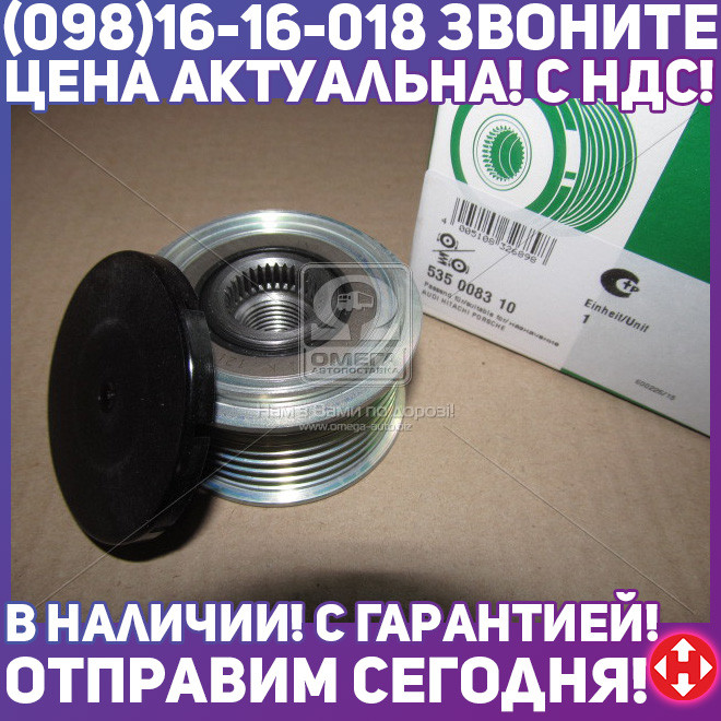 ⭐⭐⭐⭐⭐ Шкив генератора VAG 021 903 119 L 3.2 - 3.6 FSI 02- (Пр-во Ina)