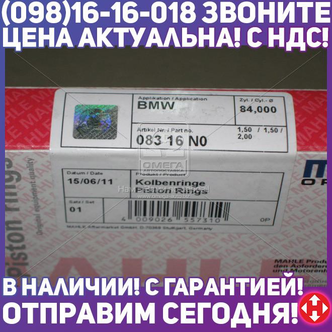 ⭐⭐⭐⭐⭐ Кольца поршневые BMW 84,00 M52B28 (Nikasil) 1,5x1,5x2 (пр-во Mahle)