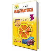 Учебник для 5 класс: Математика (Истер)