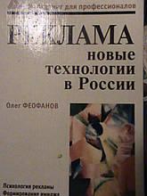 Реклама.Нові технології в Росії. Феофанов. Пітер, 2003