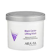 6010 ARAVIA Professional Маска альгинатная с экстрактом черной икры Black Caviar-Lifting, 550 мл