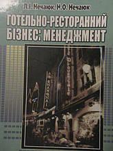 Готелно-ресторанний бізнес: Менеджмент. Нечаюк. К, 2006.