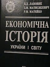 Економічна історія України і світу. Лановик.. К, 1999