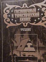 Гостиничный и туристический бизнес. Чудновский. Учебник. М, 1998.
