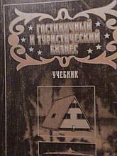 Готельний та туристичний бізнес. Чудновський. Підручник. М, 1998.