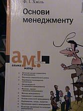 Основи менеджменту. Хміль. К, 2005.