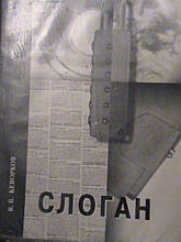 Слоган. Кеворков, М, 2003.