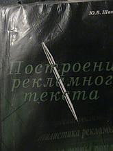 Побудова рекламного тексту. Шатин. М, 2003.