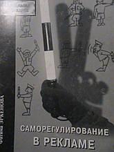 Саморегулювання в рекламі. Еркенова. М, 2003.