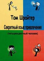 """""""Секретный язык привлечения"""" - Том Шрайтер (Большой ЭЛ)"""