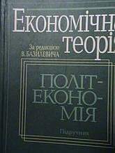 Економічна теорія. Політекономія. Базилевич. До, 2007.