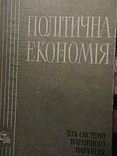 Політичеа економія.Агапова. К, 1971.