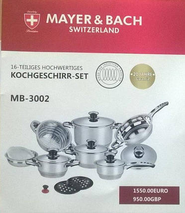 Набор посуды из нержавеющей стали Mayer & Bach из 16 предметов mb-3002, фото 2