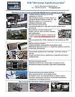 Пропонуємо послуги по механічній обробці металу різної складності.