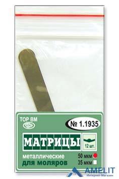 Матрицы металлические плоские для моляров №1.1935 (ТОР ВМ), 12шт./уп.