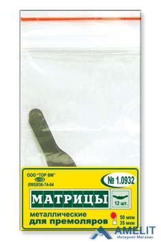 Матрицы металлические плоские для премоляров №1.0932 (ТОР ВМ), 12шт./уп.