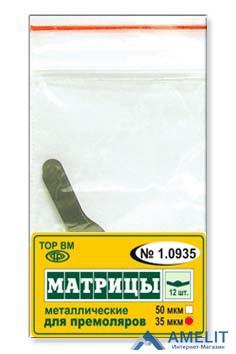 Матриці металеві плоскі для премолярів №1.0935 (ТОР ВМ), 12шт./уп.