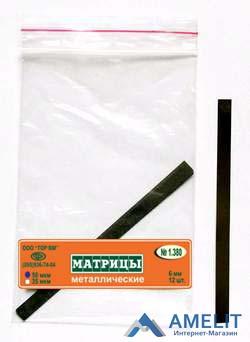 Матрицы металлические плоские №1.380 (ТОР ВМ), 12шт./уп.