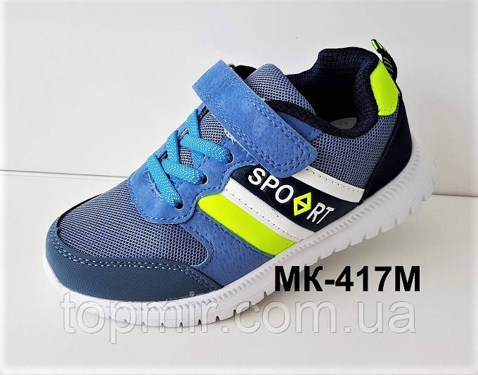 17b2e5acd Детские легкие кроссовки на весну - лето для мальчика: продажа, цена ...