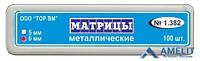 Матрицы металлические прямоугольные 1.382 (ТОР ВМ), 100шт./упак.