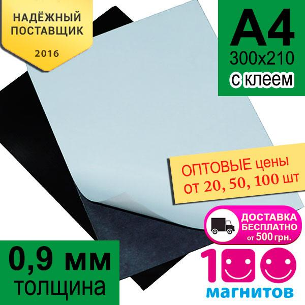 Гибкий магнитный винил 0,9 мм с клеевым слоем, формат А4