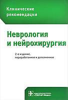 Гусев Е., Коновалов А. Неврология и нейрохирургия. Клинические рекомендации