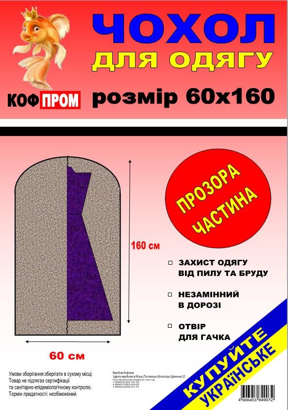 Чехол для хранения одежды флизелиновый на молнии черного цвета с прозрачной частью, размер 60*160 см