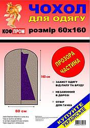 Черный чехол для одежды флизелиновый на молнии с прозрачной частью, размер 60*160 см