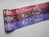 Тёмно-красные, тёмно-бордовые и лавандовые ленты Мисс на конкурс красоты!