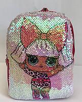 Рюкзак детский Кукла Лол с паетками