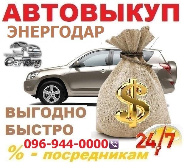 Автовыкуп Энергодар / CarTorg / Срочный Авто выкуп в Энергодаре, 24/7