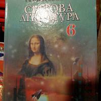 Підручник Світова література 6 клас Ніколенко Орлова Грамота
