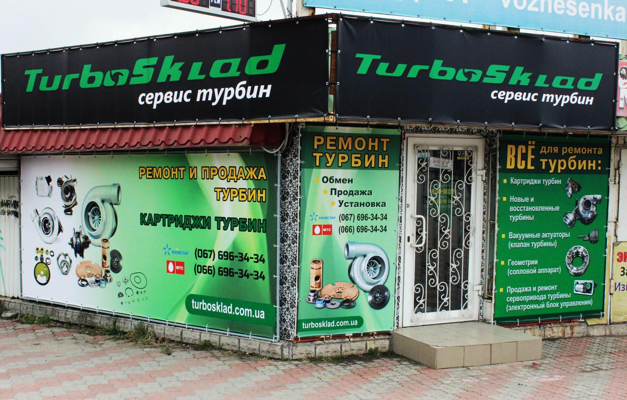Открылся Офис-Магазин в Запорожье