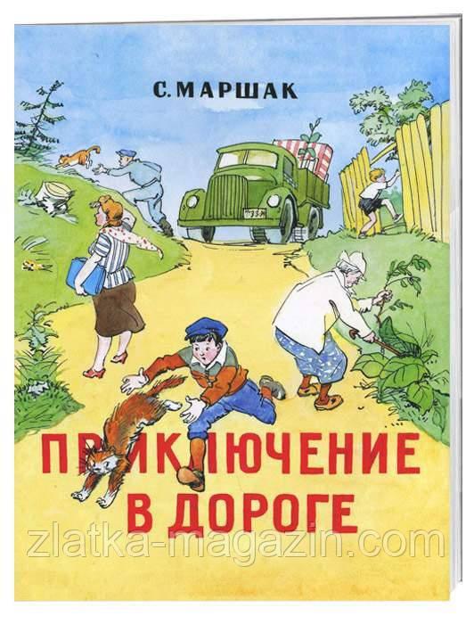 Приключение в дороге - С. Маршак (9785000411216)