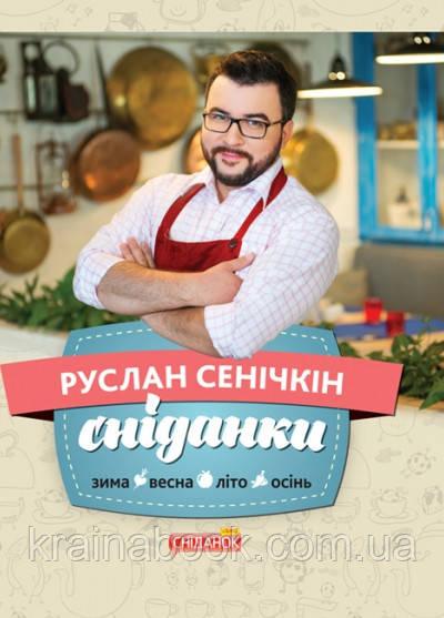 Сніданки. Сенічкін Руслан