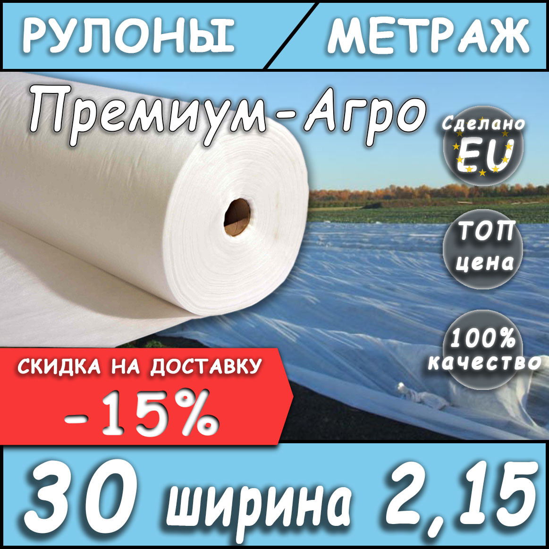 Агроволокно на метраж 30 белый 2,15 м