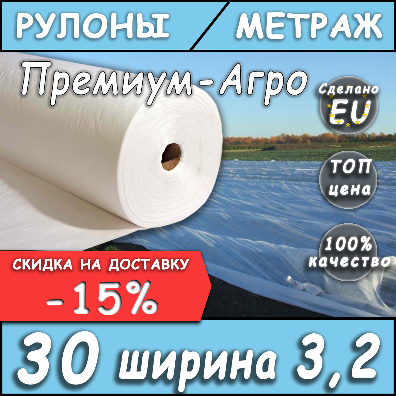 Агроволокно на метраж 30 белый 3,2 м