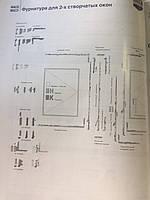 Dkh_MACO_23731_Ригель. планка 2 шлица 18/12