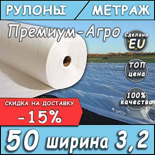 Агроволокно на метраж 50 белый 3,2 м