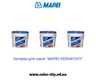 """Затирка для швов """"MAPEI KERAPOXY"""""""